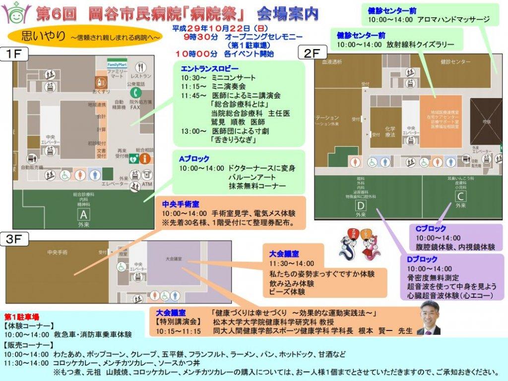 第6回岡谷市民病院祭パンフレット
