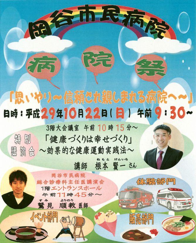 第6回岡谷市民病院祭ポスター