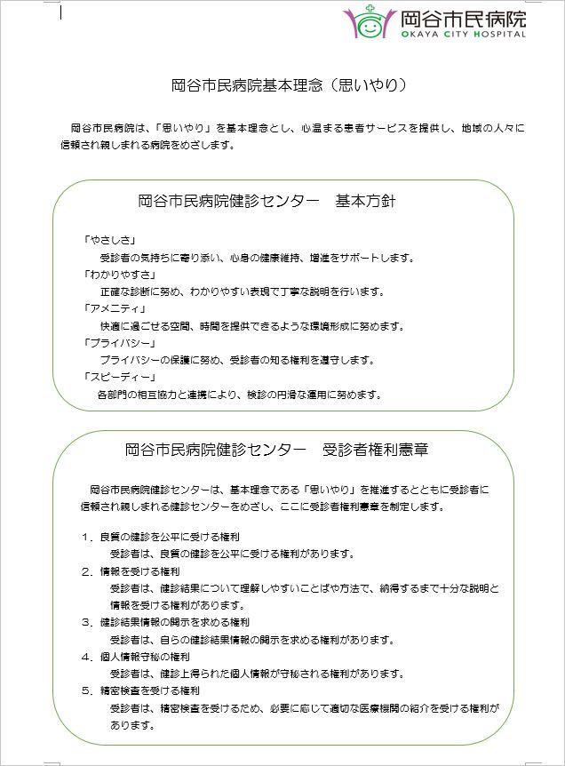 健診センター基本方針