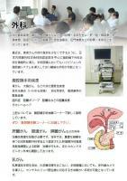 診療科紹介(外科)